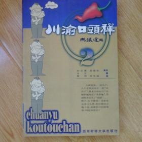 川渝口頭禅(2)