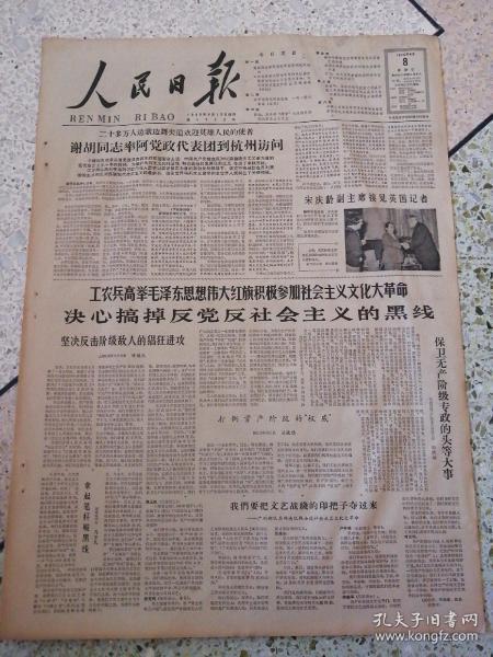 生日报人民日报1966年5月8日(4开六版)谢胡同志率阿党政代表团到杭州访问;宋庆龄副主席接见英国记者
