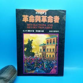 革命与革命者(1996年一版一印)左开繁体竖版