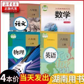 湖南省用书正版初中八年级上册课本全套共4本八年级上册语文人教八年级上册英语人教版八年级上册 物理人教版八年级上册数学湘教版