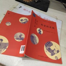 统编语文教科书必读书目·快乐读书吧·名著阅读课程化丛书:二年级下册 愿望的实现