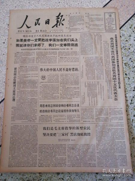 生日报人民日报1966年5月13日(4开六版)我共青团不派代表团参加苏联共青团十五次代表大会;伟大的中国人民不是好惹的