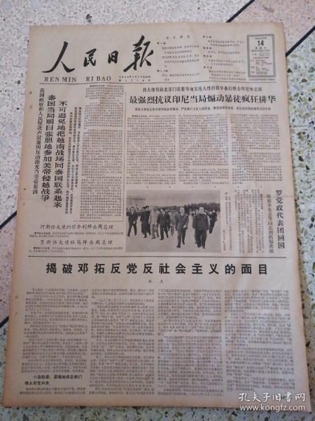 生日报人民日报1966年5月14日(4开六版)揭破邓拓反党反社会主义的面目;罗党政代表团回国
