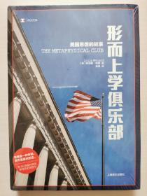 译文纪实·形而上学俱乐部:美国思想的故事