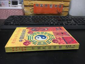 中国民俗探微(敦煌古俗与民俗流变)