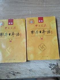 新版 中日交流标准日本语 初级 上下