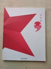 新翼·第二届大连青年美术家提名展作品集:2009