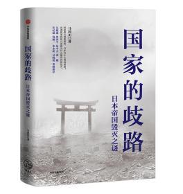 国家的歧路日本帝国毁灭之谜