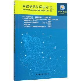 网络信息法学研究