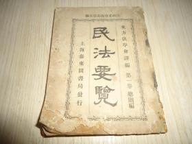 稀见民国早期法学文献 法政要览丛书*《民法要览》*一册*第一卷总则编!
