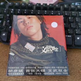 胡彦斌文武双全CD未开封