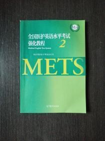 全国医护英语水平考试强化教程2