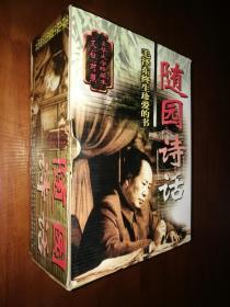 毛泽东终生珍爱的书——随园诗话(文白对照•豪华大字珍藏本)【上下全二卷】