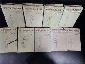 建国以来毛泽东文稿(2、3、4、5、9、10、11、12、13,其中大缺本11、12、13一版一印,9、10册一版二印,2一版七印,3、4一版五印,5一版四印)