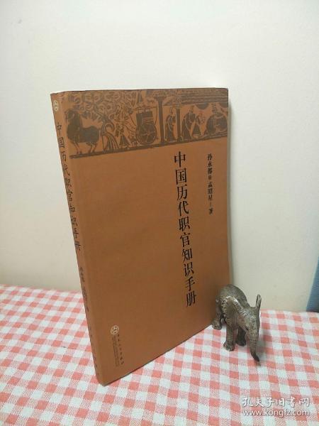 中国历代职官知识手册