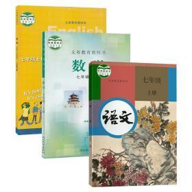2020冀教版7七年级上册语文数学英语课本教材教科书河北教育出版