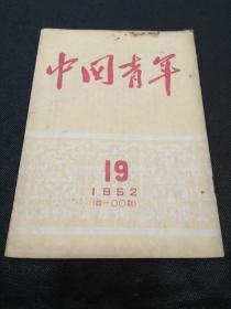 中国青年(1952年第19期高岗、吴玉章、曹靖华、力扬、张林池、张鱼……等文章)