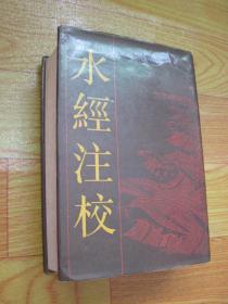 水经注校 (精装带护封 1984年一版一印)