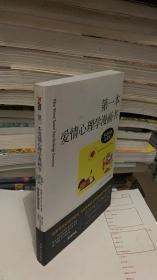 第一本爱情心理学漫画书:弗洛伊德论爱情/ 吴瑞君 著 / 上海文化出版社