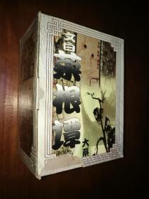 文白菜根谭大系(上中下全三册)【精装 一版一印 1500册】
