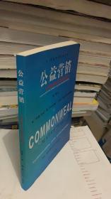 公益营销:新消费时代营销新理念 /戴嵘 著 / 中国商务出版社9987510316283
