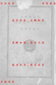 清代二十四家文钞-徐敬斋-民国群学社刊本(复印本)