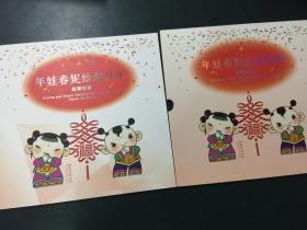 邮票册:年娃春妮给您拜年邮票珍藏