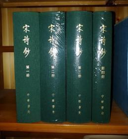 宋诗钞(全四册)