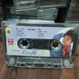 石小倩3——专辑——正版磁带