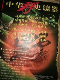 中华野史镜鉴(全三卷)【精装】