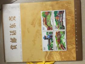 邮票册:赏邮话东莞