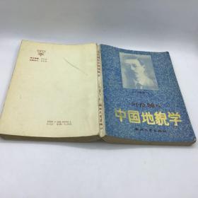 叶良辅与中国地貌学