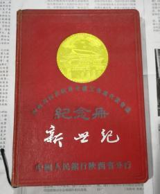 笔记本  陕西省信贷结算先进工作者代表会议纪念册