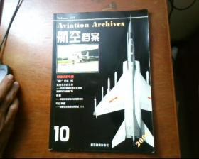航空档案 2006年第10期 (放在下面)