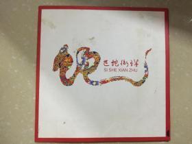 邮票册:巳蛇御珠