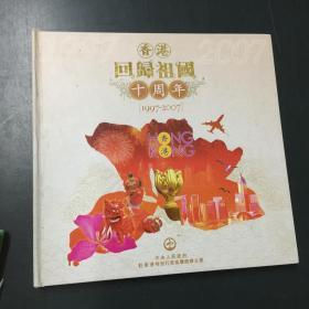 邮票册:香港回归祖国十周年1997-2007