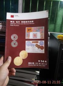 中国嘉德第十四期邮品钱币铜镜通讯拍卖14
