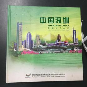 邮票册:中国深圳专题纪念邮册