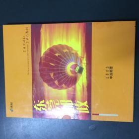 邮票册:中国邮票2003——东莞邮政