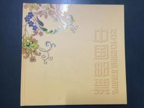 邮票册:中国邮票2010
