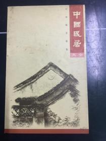 邮票册:中国邮票精选·中国民居大全