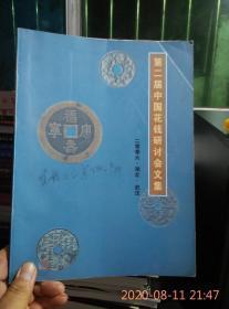 第二届中国花钱研讨会文集(有划线)