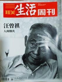 三联生活周刊 2020年第14期