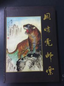 邮票册:周啸虎邮票(作者签名版)