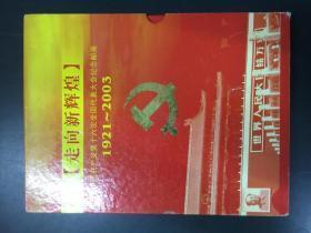 邮票册:走向新辉煌——中国共产党第十六次全国代表大会纪念邮册1921-2003