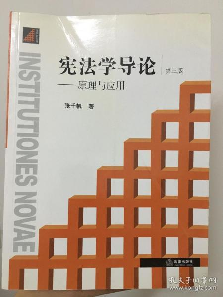 宪法学导论:原理与应用(第三版)