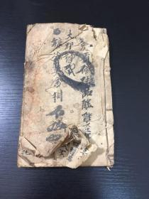 清末或民国手抄本,湖湘民间婚庆(红喜事)礼宾先生用书