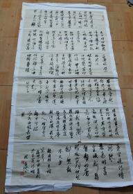 泗县 胡方博 行草书法【周邦彦词三首】   长176CM-宽84CM