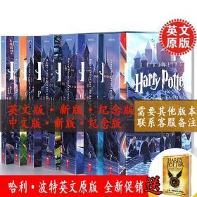 哈利波特英文版全套1-8 英文原版小说Hatty Potter1-7全集英文版+哈利波特8与被诅咒的孩子正版现货进口英语珍藏版哈利波特与魔法石