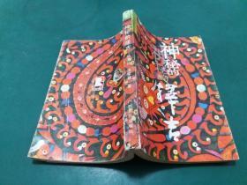 中华神秘文化书系:神秘的择吉【传统求吉心理及习俗研究】【一版一印私藏 干净无字迹】